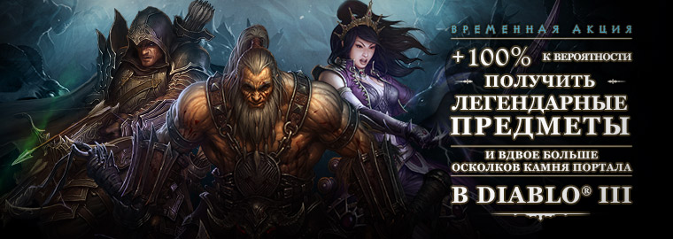 Diablo III: С днем рождения!
