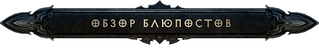 Diablo III: обзор блюпостов от 11.03.15
