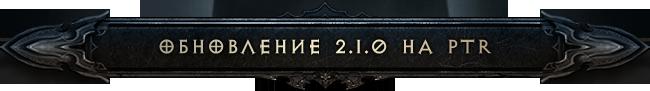 Diablo III PTR 2.1: список изменений