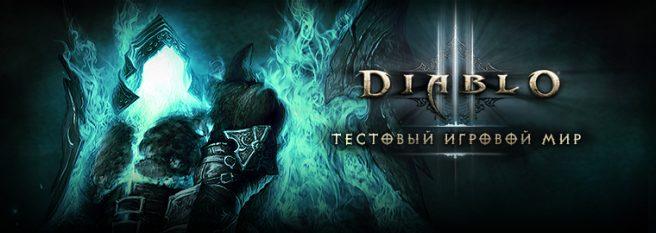 Diablo III PTR 2.1: список недокументированных изменений