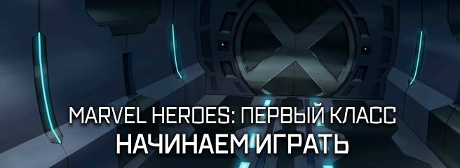 Marvel Heroes: Первый класс. Начинаем играть