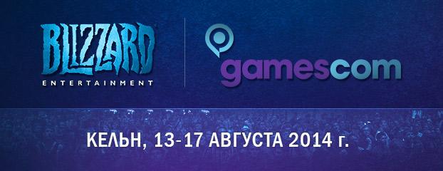 Blizzard Entertainment на gamescom 2014
