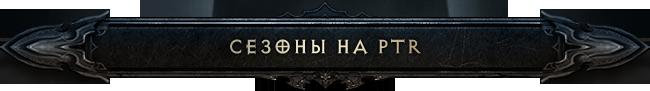 Diablo III: сезоны запущены на PTR