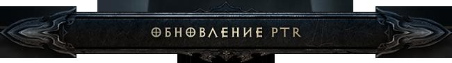 Diablo_3_header_PTR2