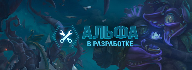 Heroes_of_the_Storm_alpha