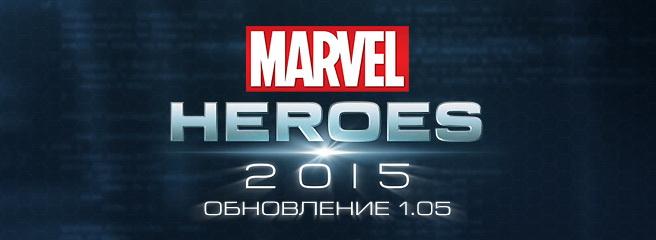 Marvel Heroes: вышло обновление 1.05