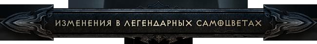 Diablo III: изменения в легендарных самоцветах
