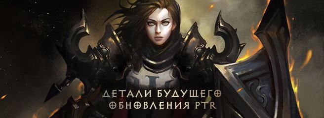 Diablo III: Вьятт Ченг о будущем обновлении на PTR