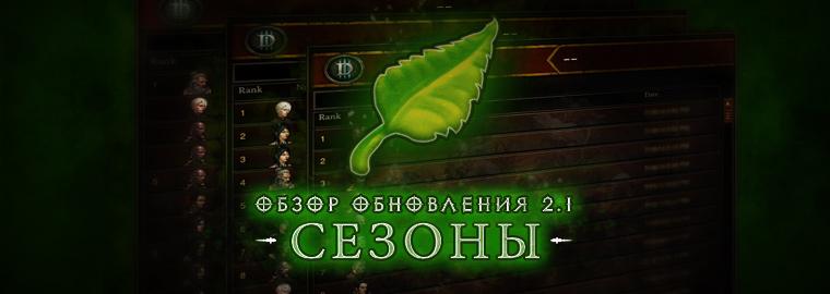 Diablo III: сезоны не будут запущены с обновлением 2.1