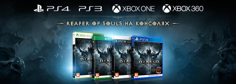 Diablo III Ultimate Evil Edition: уже в продаже!