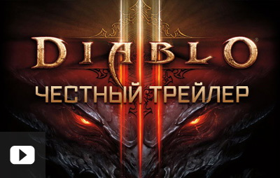 Diablo_Honest_Trailer