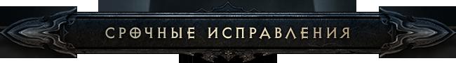 Diablo III: срочные исправления от 27.08.15