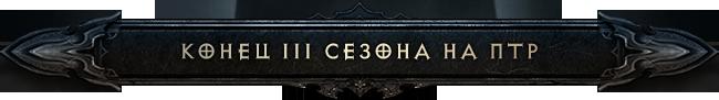 Diablo III PTR: конец третьего сезона