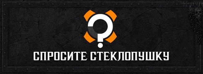 Спросите Стеклопушку: выпуск II