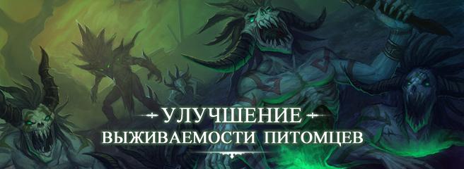 Diablo_III_Pets_Header