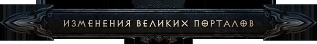 Diablo_III_portal