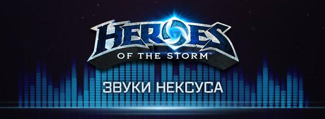 Heroes of the Storm: звуки Нексуса на BlizzCon 2014