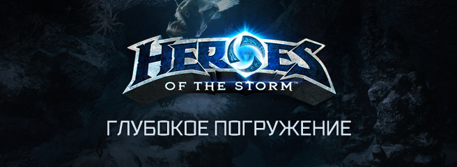 Heroes of the Storm: глубокое погружение на BlizzCon 2014