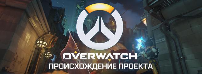 Overwatch: происхождение проекта