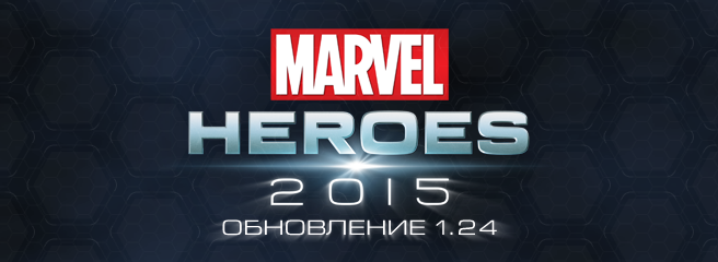 Marvel Heroes: вышло обновление 1.24