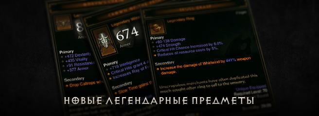 Diablo III: новые легендарные предметы