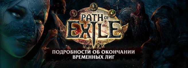 Path of Exile: подробности об окончании временных лиг