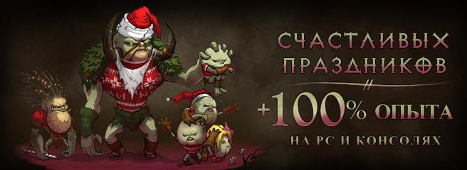 Diablo III: бонус к опыту на праздники