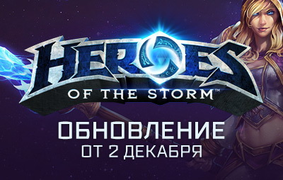 Heroes of the Storm update thumb1