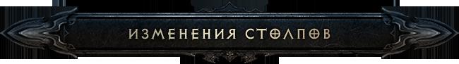 Diablo III: изменения столпов на PTR