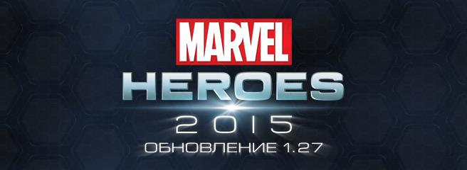 Marvel Heroes: вышло обновление 1.27