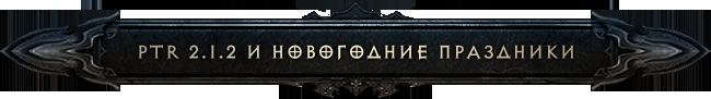 Diablo III: PTR 2.1.2 и новогодние праздники