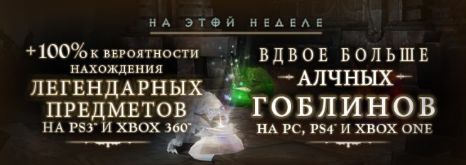 Diablo III: бонусы, приуроченные к выходу 2.1.2