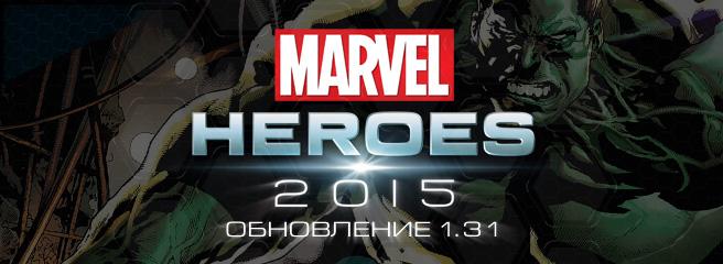 Marvel Heroes: вышло обновление 1.31