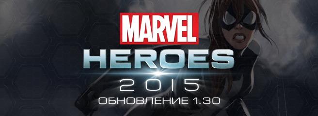 Marvel Heroes: вышло обновление 1.30