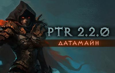 Diablo-III-202-Datamine-thumb