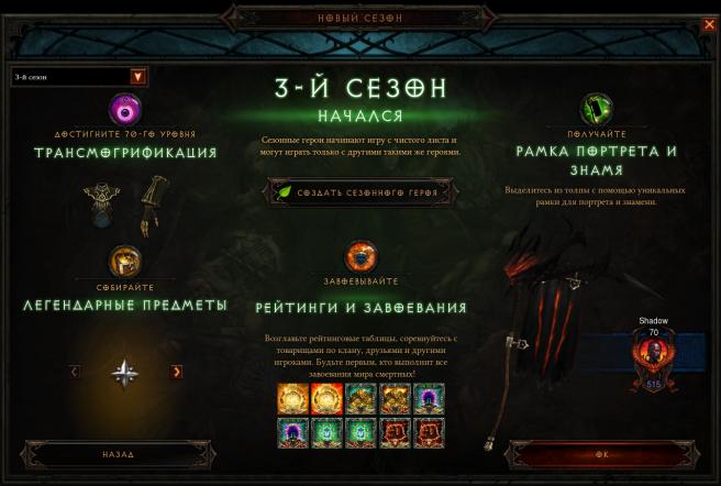 Diablo-3-Screenshot-season2