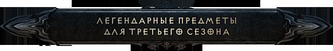 Diablo-III-14.03-header
