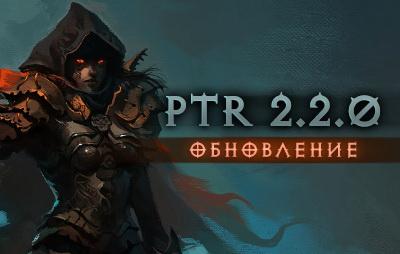 Diablo-III-220-patch-thumb