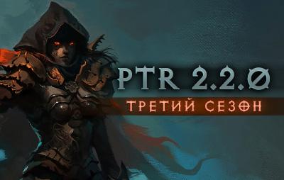 Diablo-III-3-season-thumb