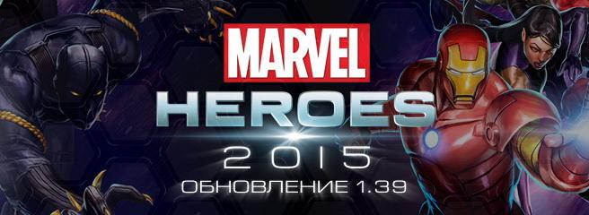 Marvel Heroes: вышло обновление 1.39