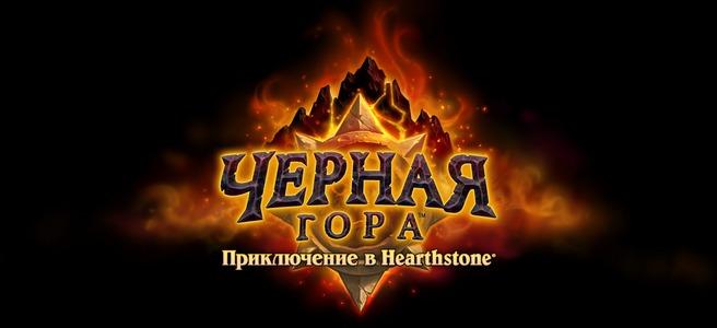 Hearthstone: приключение «Черная гора»