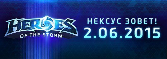 Heroes of the Storm: объявлена дата выхода игры