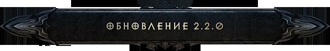 Diablo III: обновление 2.2 вышло в американском регионе