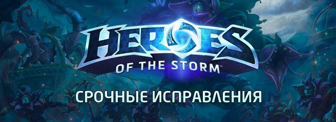 Heroes-of-the-Storm-hotfix-09.04.15-header