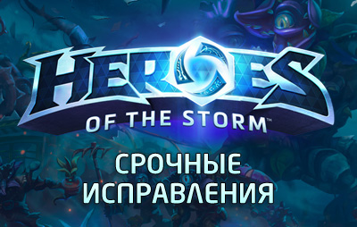 Heroes-of-the-Storm-hotfix-09.04.15