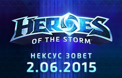 Heroes-of-the-Storm-release date-thumb