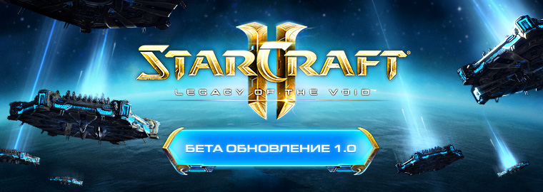 StarCraft II: список изменений бета обновления 1.0