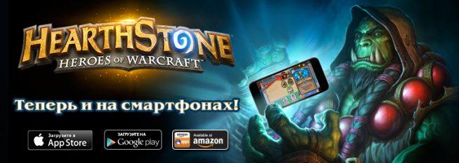 Hearthstone: теперь и на смартфонах!