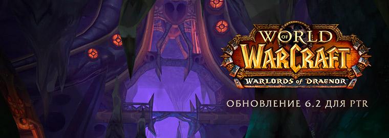 World of Warcraft: обновление 6.2 уже на PTR