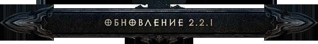 Diablo-III-221-patch-header
